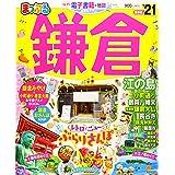 まっぷる 鎌倉 江の島'21 (マップルマガジン 関東 13)