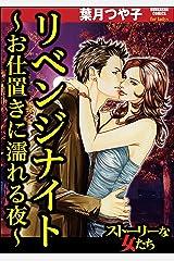 リベンジナイト ~お仕置きに濡れる夜~ (ストーリーな女たち) Kindle版