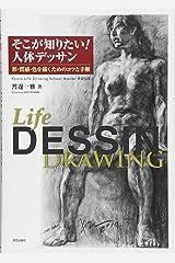 そこが知りたい! 人体デッサン: 形・質感・色を描くためのコツと手順 単行本(ソフトカバー)