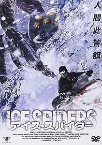 アイス・スパイダー [DVD]