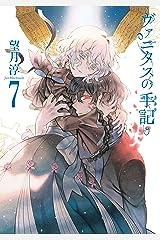 ヴァニタスの手記 7巻 (デジタル版ガンガンコミックスJOKER) Kindle版