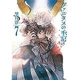 ヴァニタスの手記 7巻 (デジタル版ガンガンコミックスJOKER)