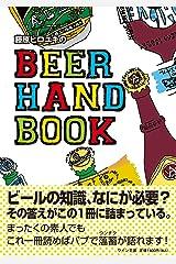 藤原ヒロユキのBEER HANDBOOK 単行本(ソフトカバー)