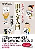NHK俳句 俳句づくりに役立つ! 旧かな入門 (NHK俳句)