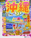 るるぶ沖縄ベスト'19 ちいサイズ (るるぶ情報版地域小型)