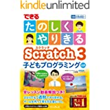 できるたのしくやりきるScratch3子どもプログラミング入門