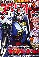 ビッグコミックスペリオール 2021年 5/28 号 [雑誌]