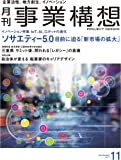 月刊事業構想 2017年11月号 [雑誌] (ソサエティー5.0 目前に迫る「新市場の拡大」)