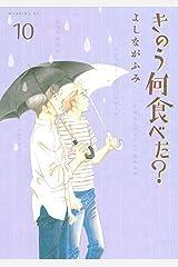 きのう何食べた?(10) (モーニングコミックス) Kindle版