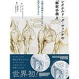 レオナルド・ダ・ヴィンチの「解剖手稿A」  人体の秘密にメスを入れた天才のデッサン