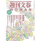週刊文春WOMAN vol.5 (2020春号)