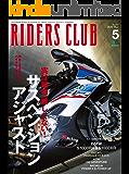 RIDERS CLUB (ライダースクラブ)2020年5月号 No.553(実は簡単、難しくない! サスペンション入門)[雑誌]