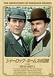 シャーロック・ホームズの冒険[完全版] DVD-SET1