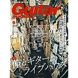 ギター・マガジン 2020年 6月号 特集 : 俺とギターとライブハウス