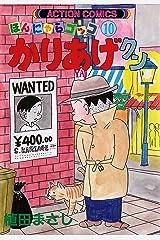 かりあげクン : 10 (アクションコミックス) Kindle版
