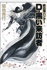 吸血鬼ハンター(35) D-黒い来訪者 (朝日文庫ソノラマセレクション) Kindle版