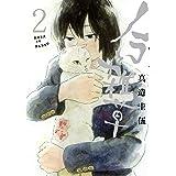 ノラと雑草(2) (モーニングコミックス)