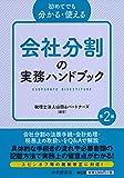 初めてでも分かる・使える 会社分割の実務ハンドブック(第2版)