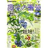 NHKテキスト趣味の園芸 2020年 07 月号 [雑誌]