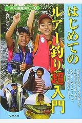 はじめてのルアー釣り超入門 (つり人最強BOOK) 単行本