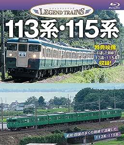 レジェンドトレインズ 113系・115系【特典映像収録】【ブルーレイ】 [Blu-ray]