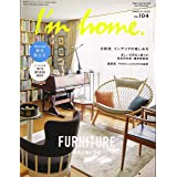 I'm home. (アイムホーム) no.104 2020 March 家具を愛する家 [雑誌]