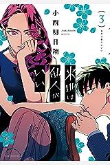 来世は他人がいい(3) (アフタヌーンコミックス) Kindle版