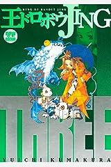 王ドロボウJING新装版(3) (コミックボンボンコミックス) Kindle版