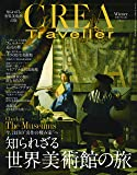 CREA Traveller Winter 2019 世界美術館の旅 (NO.56)