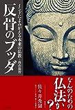 反骨のブッダ――インドによみがえる本来の仏教・日本人が知らなかった仏教の真髄