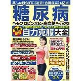 糖尿病 最新最強自力克服大全 (わかさ夢MOOK 153)