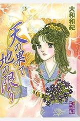 天の果て地の限り (Kissコミックス) Kindle版