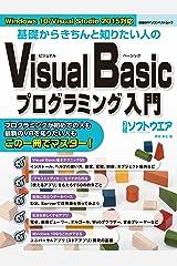 基礎からきちんと知りたい人のVisual Basicプログラミング入門 Kindle版