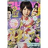 ビッグコミックスピリッツ 2021年 9/13 号 [雑誌]