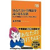 「あなた」という商品を高く売る方法―キャリア戦略をマーケティングから考える (NHK出版新書 524)
