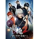 dTVオリジナルドラマ「銀魂2 -世にも奇妙な銀魂ちゃん-」 [DVD]