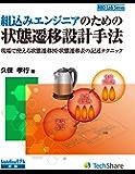 組込みエンジニアのための状態遷移設計手法 MBD Lab Series
