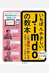 いちばんやさしい Jimdo の教本 人気講師が教える本格ホームページの作り方 (「いちばんやさしい教本」シリーズ) 単行本(ソフトカバー)