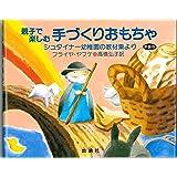 親子で楽しむ手づくりおもちゃ シュタイナー幼稚園の教材集より〈新装版〉