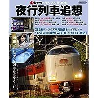 夜行列車追想 (イカロス・ムック)