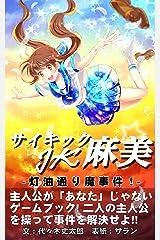 ゲームブック サイキックJK麻美 -灯油通り魔事件!- Kindle版