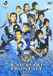 川崎フロンターレ 2007 [DVD]