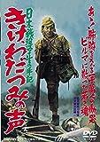 日本戦歿学生の手記 きけ、わだつみの声 [DVD]