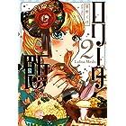 ロリータ飯2 (コミックエッセイ)