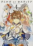 テイルズ オブ ゼスティリア 導きの刻 4巻 (ZERO-SUMコミックス)