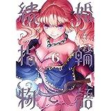 結婚指輪物語 6巻 (デジタル版ビッグガンガンコミックス)