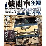 JR機関車年鑑 2020-2021 (イカロス・ムック)