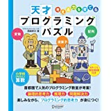 天才 プログラミング パズル 【小学校3年生以上 算数】 (考える力を育てる )