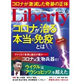 ザ・リバティ 2021年 06 月号 [雑誌]