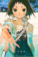 不滅のあなたへ(6) (週刊少年マガジンコミックス) Kindle版